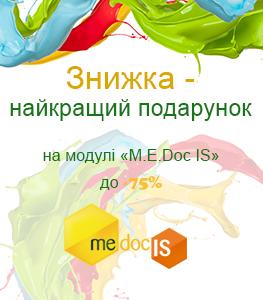 M.E.Doc акція